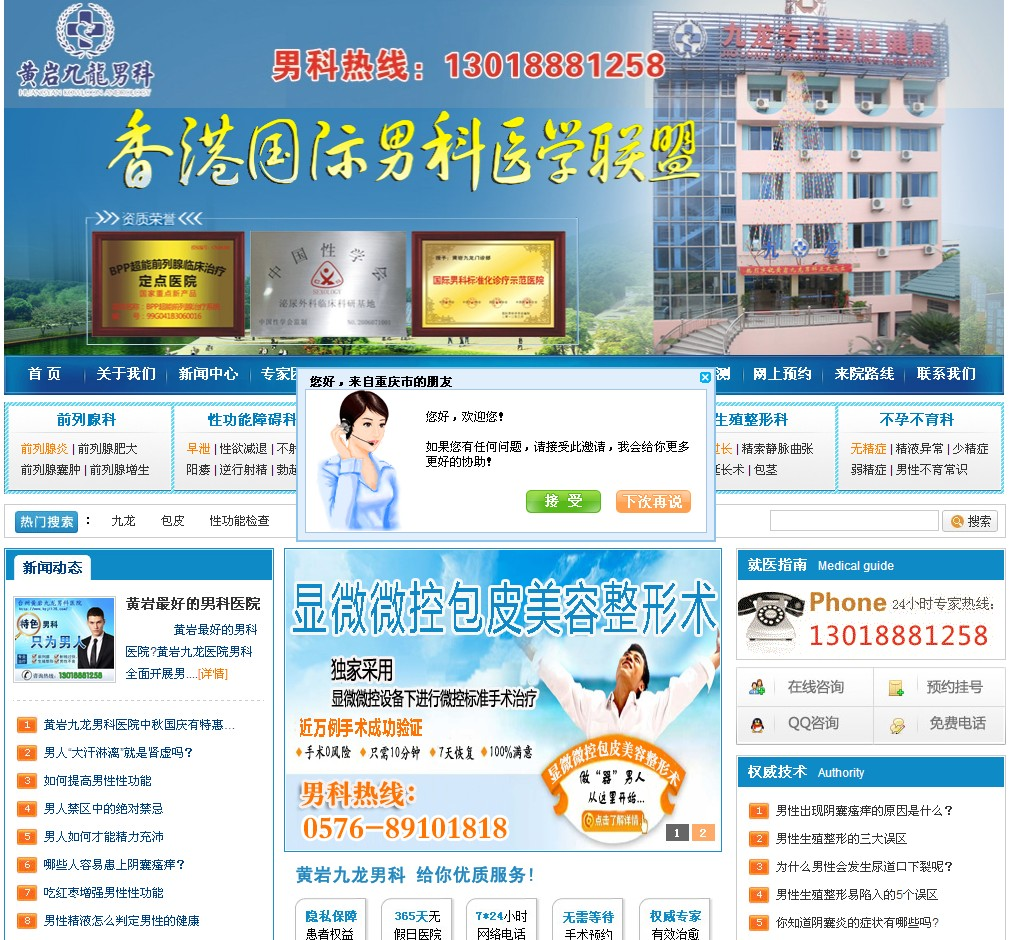男科医院qq_台州男科医院