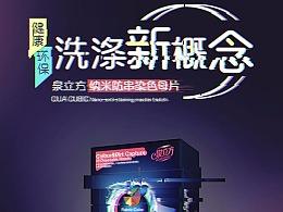 微商品牌海报设计、泉立方洗衣片合集