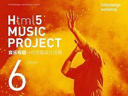 虾米音乐H5专题页面设计合辑6