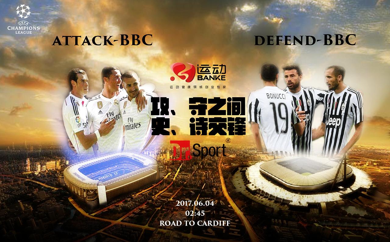 欧冠决赛海报图片