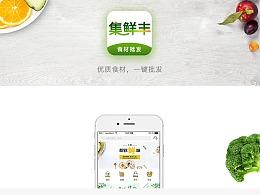 产品——采购商app界面设计