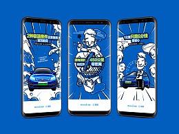 LINLIN DESIGN WORK SHOW 吉利EV450推广插画页面设计