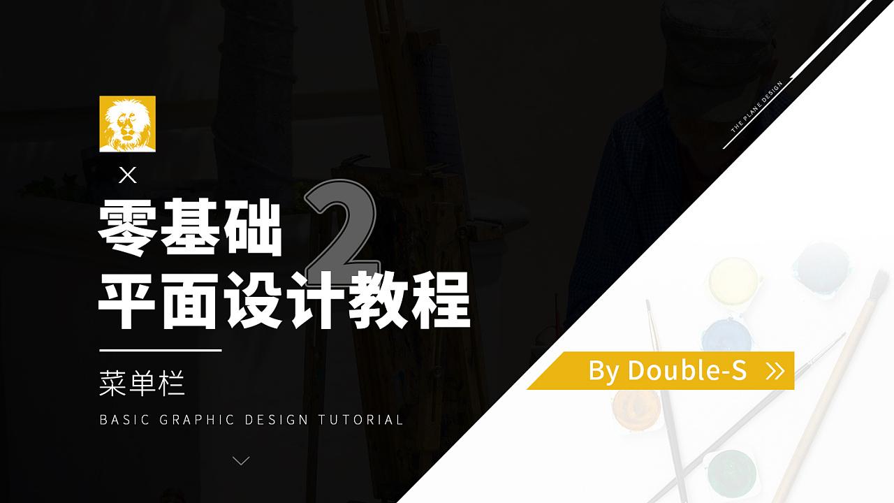[课件]平面设计入门-菜单栏-PS-PPT