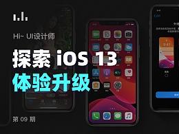 iOS 13 做了哪些体验升级