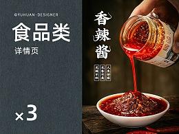 红糖姜茶/干米粉桂林米粉/辣椒酱/美食详情页