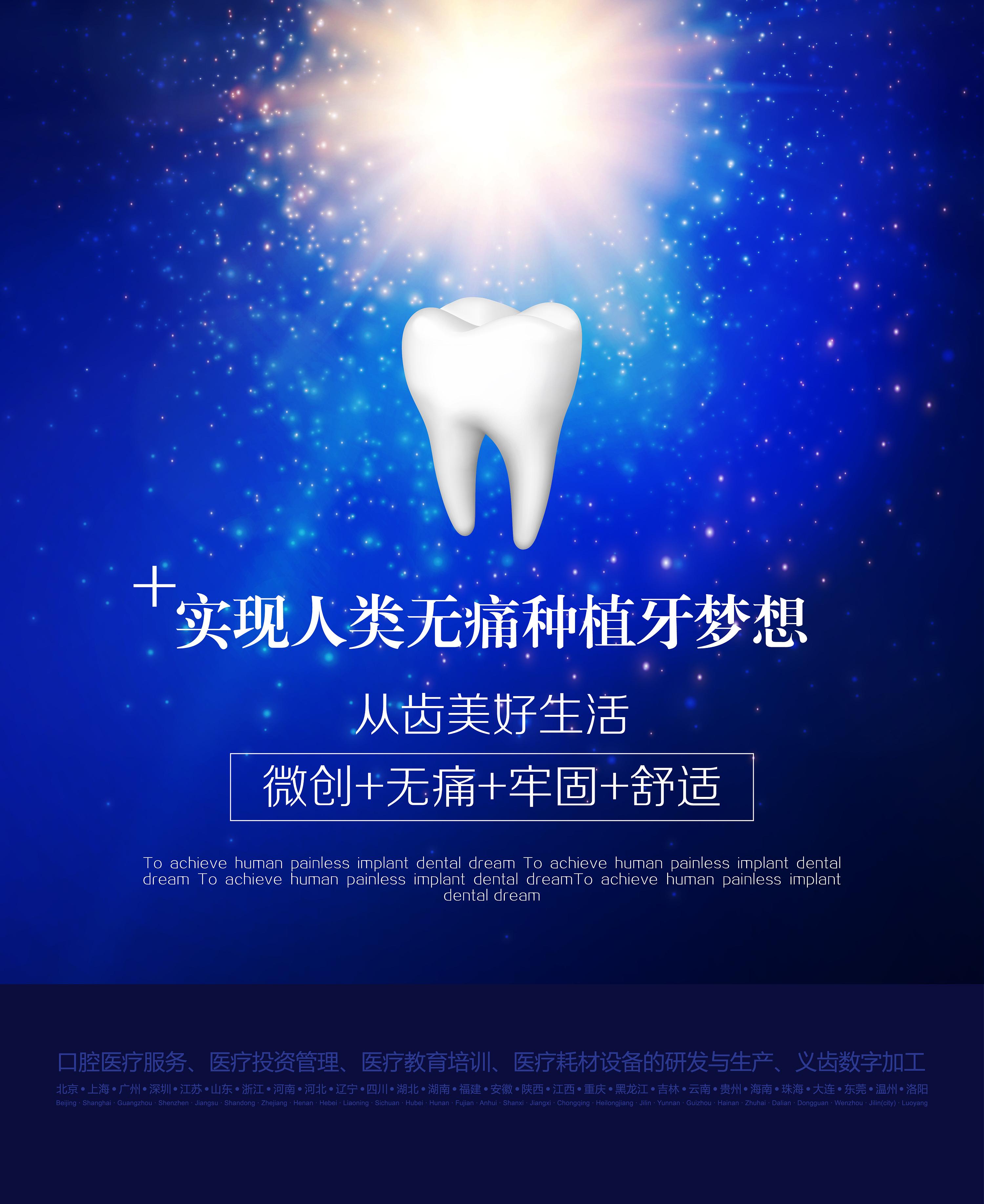 口腔健康海报