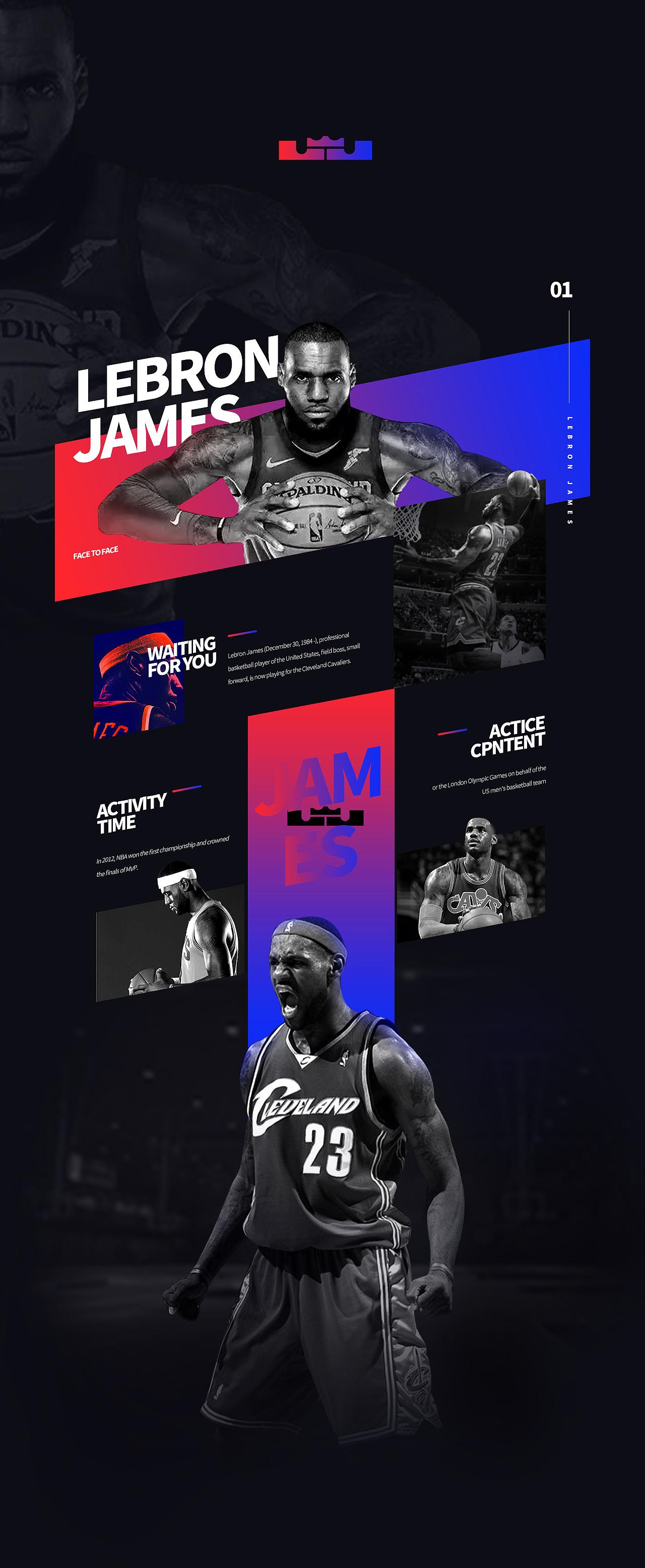 网页排版 游戏 部分排版 文字排版 nba体育詹姆斯