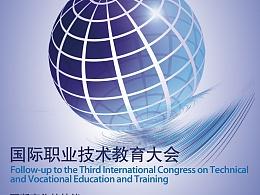 国际职业技术教育大会