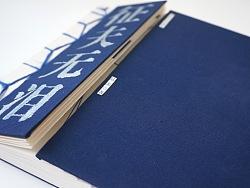 陆游诗集——《征夫无泪》书籍设计