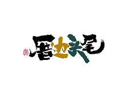 書寫字集#淺試#<26>