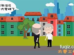 公益宣传动画制作 ae动画作品 ae卡通动画制作flash