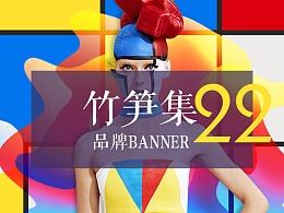 竹笋集22 品牌banner设计