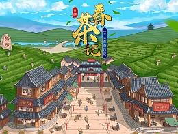 【贡牌】3月春茶节首页插画