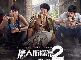 《唐人街探案2》电影海报全案