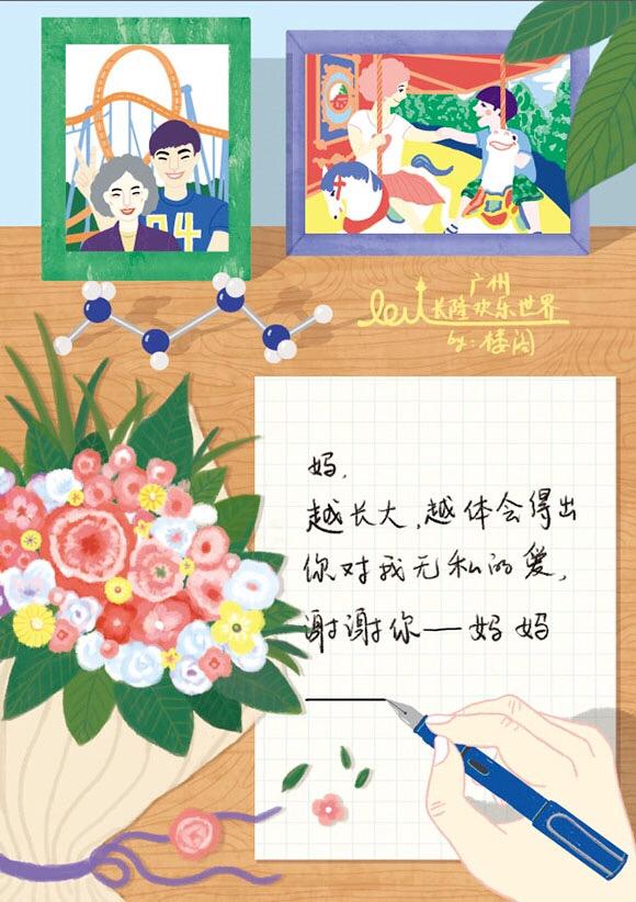 长隆欢乐世界母亲节明信片|商业插画|插画|louge