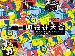 2019ZDCC DESIGN FOR_主题海报集