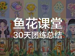 鱼花课堂30天团练总结