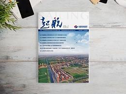 中国电建路桥《起航》第5期·内刊设计