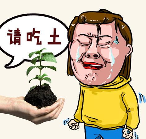 少女吃土表情包