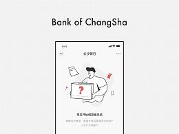 长沙银行/视觉重构