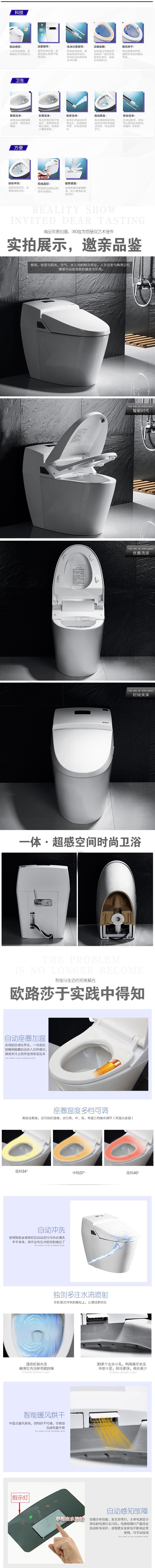 智能马桶|dm/宣传单/平面广告|平面|葱白呀呀呀04