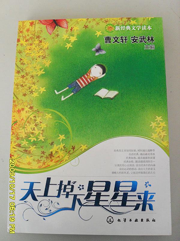 封面(主要是有彩色铅笔绘画,大面积绿色为色粉)图片