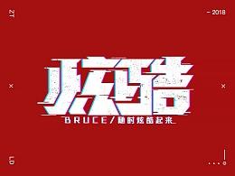 刘迪/BRUCE-字体设计
