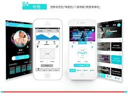 app视觉设计规范