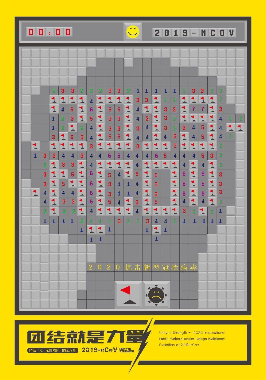 """团结就是力量——2020抗击""""新型冠状病毒""""国际公益海报设计邀请展纪实合集一插图(30)"""