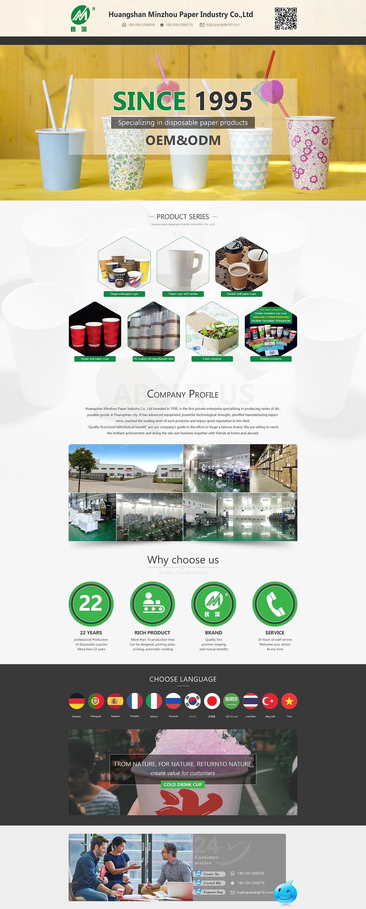 里巴巴旺铺_纸杯阿里巴巴国际站旺铺|网页|电商|蜗牛一次方-原创作品-站