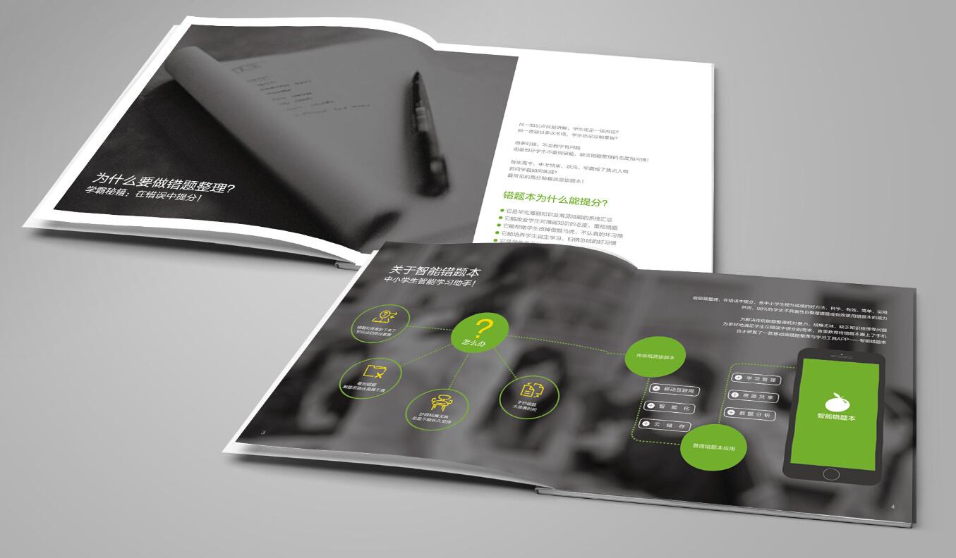 教育产品APP手册-学校版|平面|书装\/画册|HOW