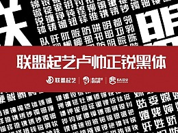 联盟起艺卢帅正锐黑体正式发布