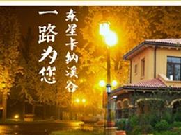 地产/海报/宣传/感恩节