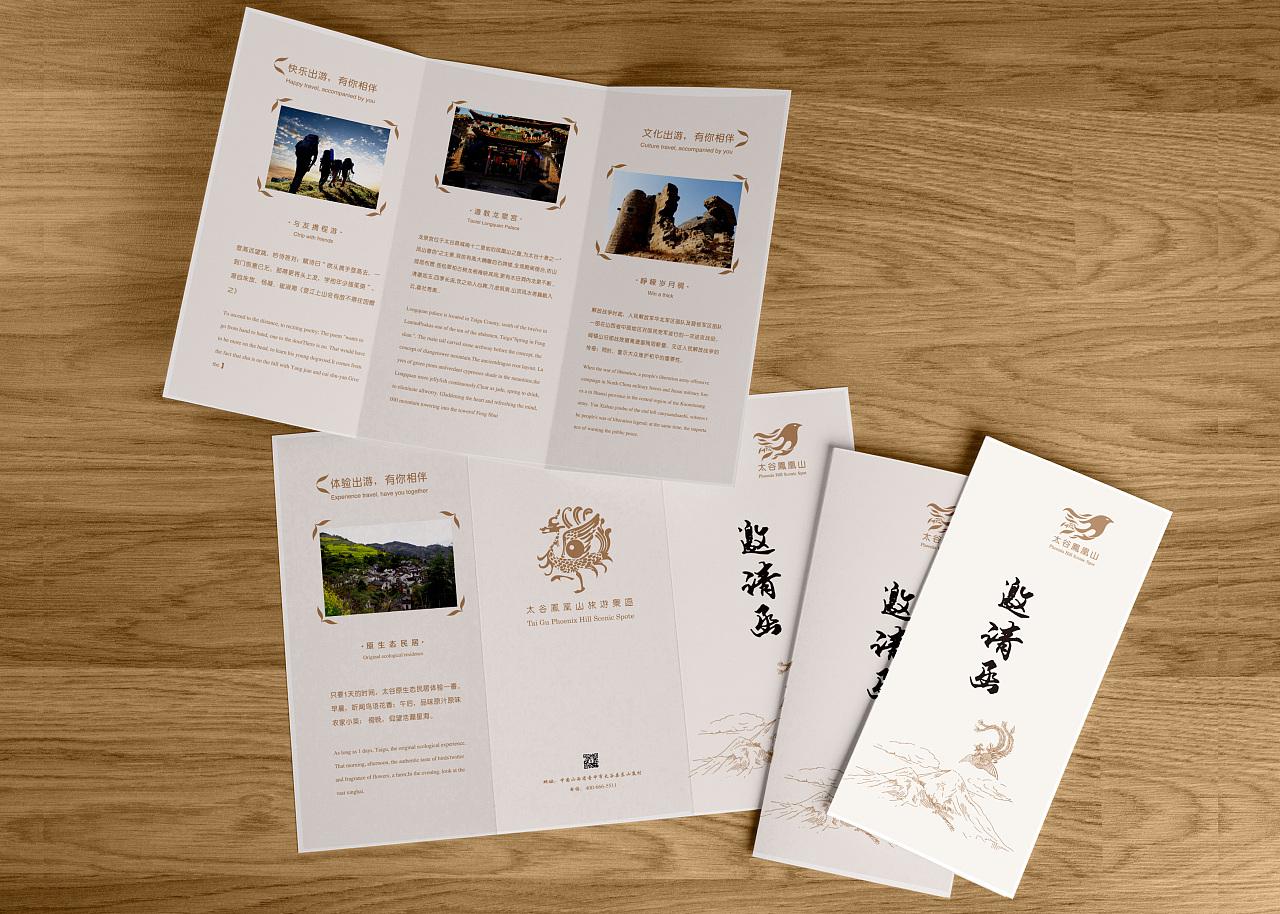 4444vi_太谷凤凰山旅游vi品牌设计