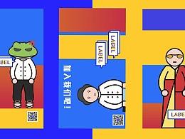 标签青年-95后蛙系社区创建及品牌延伸