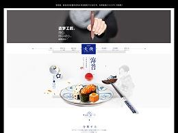 食品寿司食材配料首页