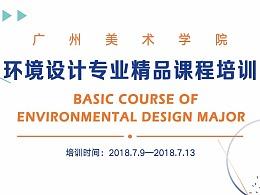 2018年7月广州美术学院环境设计专业精品课程培训邀请函