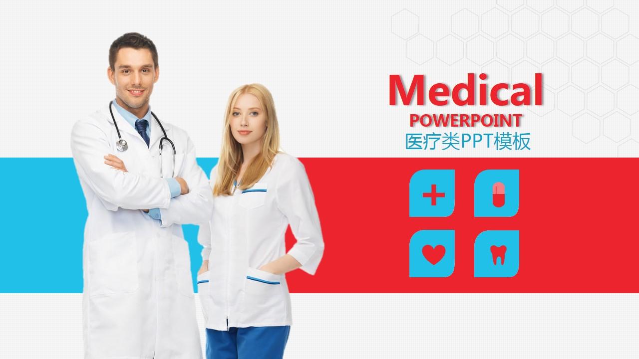 医药,医疗,健康,卫生类ppt模板图片