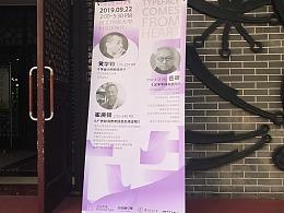 2019回忆录 02 - 字由心生设计沙龙 石家庄站