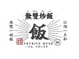 BRAND-Fryrice MUSO無雙炒飯視覺設計提案