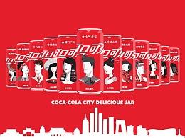 可口可乐城市美味罐(寻味十二城)