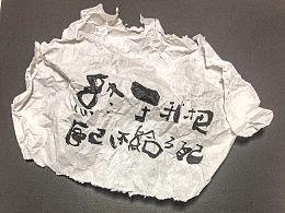 贰婶手写-----奇妙的中国汉字【残缺】