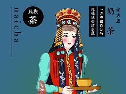 《民族.茶》03 蒙古族奶茶