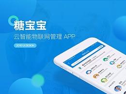 2016糖宝宝云智能物联网管理APP