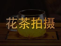 菊花茶拍摄花茶拍摄
