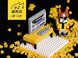 站酷X果壳商店 | 小Z本命年灵感积木来啦!