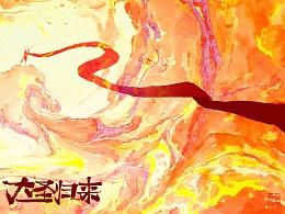 大鱼海棠&大圣归来丨湿拓画丨marbling
