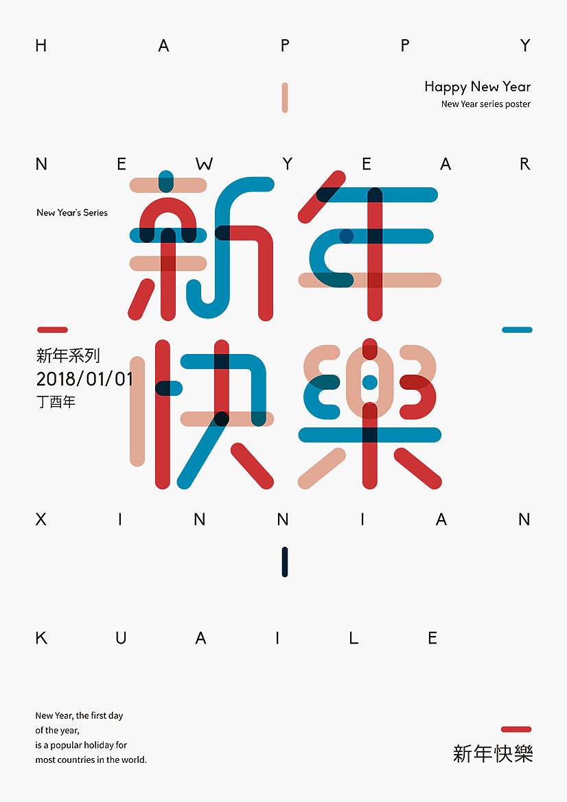 新年a刀鱼刀鱼海报设计|平面|海报|秋字体设计-宾光据设计图片