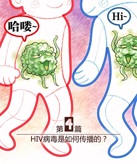爱白网HIV全彩生活漫画《我的积极宣传》册子的主公益一个女魔女是图片