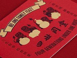 容品牌:四世同堂餐厅品牌策划&餐厅室内设计